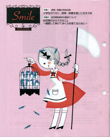 Smile4_2