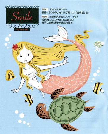 Smile0809_2