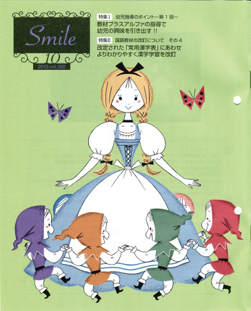 Smile10_2