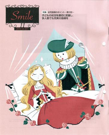 Smile11_2